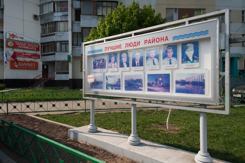 Moscow_Marjino-3