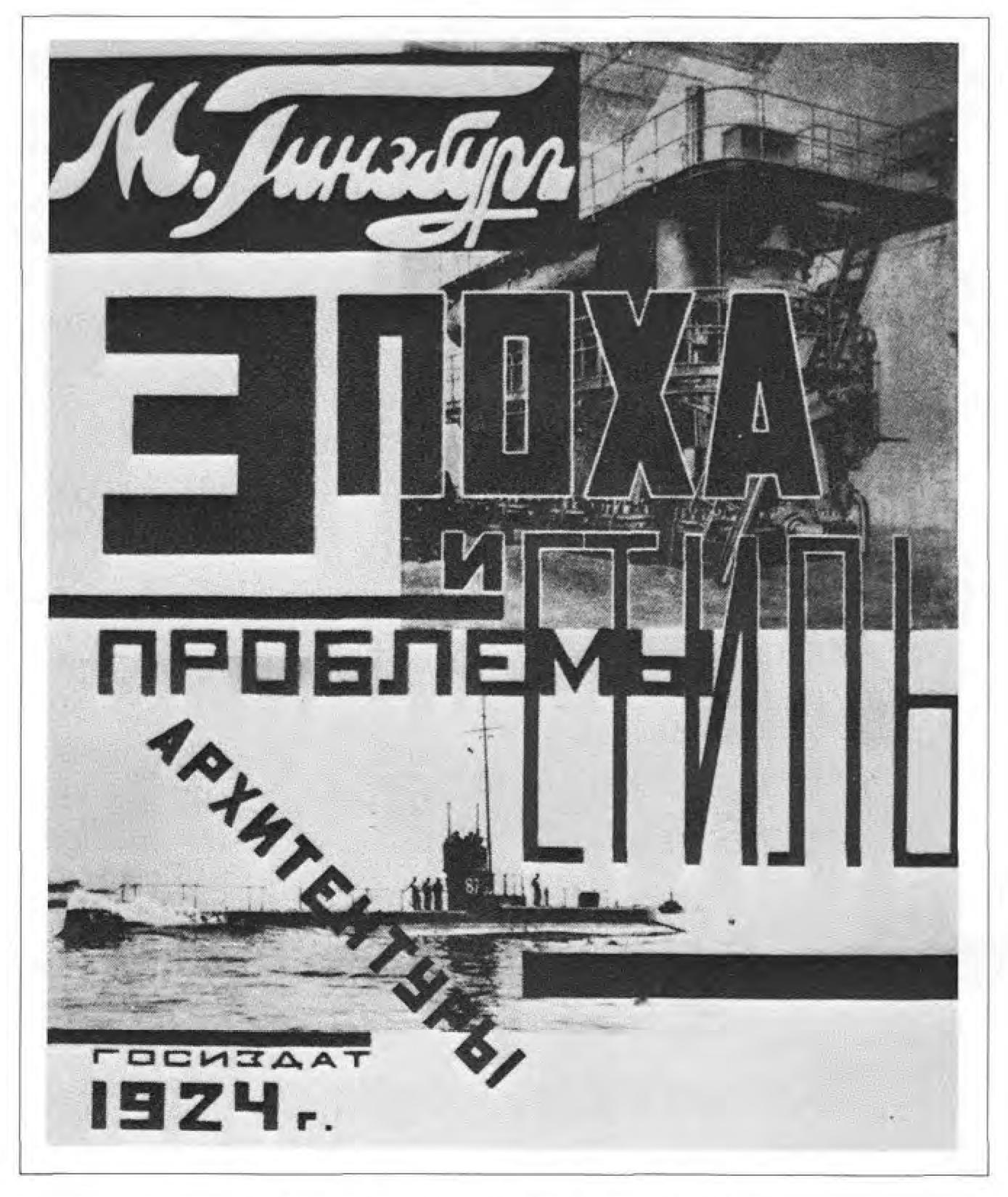 Original cover to Ginzburg's book, designed by Aleksandr Vesnin